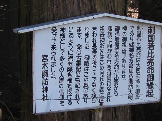 辰野諏訪神社 (11)_R.jpg